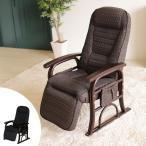 ラタンチェア フットレスト付き 高座椅子 さざなみ ( 座いす 座イス 肘掛け チェア リクライニング )