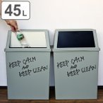 ショッピングごみ箱 ゴミ箱 分別 積み重ねゴミ箱 ワイド 45リットル ( ごみ箱 ふた付き ダストボックス スタッキング )