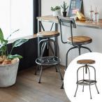 ハイスツール 椅子 ミッドセンチュリー リベルタ 座面高65〜79cm ( 完成品 ハイチェアー イス いす チェア チェアー )