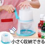 かき氷機 おうちでサラサラかき氷 ブルー 手動 ( かき氷 機械 カキ氷機 削り器 )