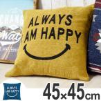 【週末限定クーポン配布中】クッションカバー カラン ハッピー 45×45cm ( クッション カバー 45×45 )