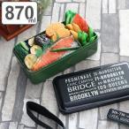 お弁当箱 おかずのっけ弁当箱 ブルックリン 1段 870ml ( 弁当箱 ランチボックス ドーム型 )