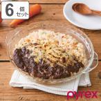 グラタン皿 一人用 18cm パイレックス Pyrex 丸 耐熱ガラス オーブンウェア ディッシュ 皿 食器 同色6個セット ( 耐熱 ガラス 丸型 ラザニア グラタン 製菓 )