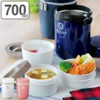 保温弁当箱 ランチジャー ステンレス製 ランタスBS 700ml 3段 ( お弁当箱 ランチボックス 保温 )