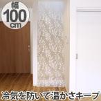 寒さ対策 階段 あったかカーテン 幅100×丈260cm レギュラー ( 冷気 寒さ 対策 カーテン 防寒 )