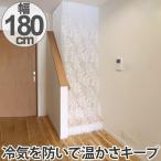 寒さ対策 階段 あったかカーテン 幅180×丈260cm ワイド ( 冷気 寒さ 対策 カーテン 防寒 )