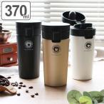 水筒 ステンレス ワンタッチ 真空断熱携帯タンブラー 370ml マグボトル コーヒー ( ワンプッシュ 保温 保冷 コーヒー用 ステンレスマグボトル おしゃれ )