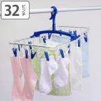 洗濯ハンガー アルミ角ハンガー 角型 32ピンチ ( ピンチハンガー 物干しハンガー 角ハンガー )