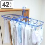 洗濯ハンガー オールポリカ 角ハンガー 42ピンチ ピンチハンガー 洗濯 洗濯物干し ( 洗濯干し 洗濯物 タオル タオルハンガー )