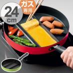 フライパン センターエッグパン 卵焼き器 ガスコンロ専用 仕切り付 ( 仕切り付きフライパン エッグパン 仕切付き )