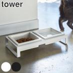 犬 猫 食器 2皿 スタンド付き フードボウル 餌入れ tower ( ペット 餌 水入れ えさ エサ 入れ )