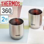 タンブラー サーモス thermos 真空断熱カップ 360ml ステンレス 2個入り ( コップ マグ カップ ステンレス製 保温 保冷 )