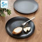 プレート 27cm クラフトアート 丸皿 パスタ皿 スレート風 合成漆器 食器 皿 日本製 同色5枚セット ( 食洗機対応 大皿 皿 電子レンジ対応 お皿 割れにくい )