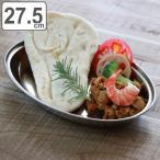 カレー皿 26cm ロッコ カレープレート ステンレス製 ( ステンレス アウトドア カレー皿 食器 インド )
