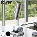 ボトルスタンド トレー付きマグボトルスタンド タワー tower ( 水切りスタンド 水筒用水切り 山崎実業 )