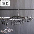 洗濯ハンガー 角ハンガー UBアルミ角ハンガー 40ピンチ ( ピンチハンガー 物干しハンガー ハンガー )