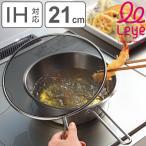 天ぷら鍋 メッシュ蓋で油ハネを防ぐオイルパン leye レイエ ( IH対応 ガス火対応 揚げ物鍋セット )