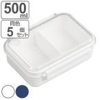 お弁当箱 1段 まるごと冷凍弁当 500ml 5個セット タイトボックス ( ランチボックス 保存容器 弁当箱 作り置き レンジ対応 食洗機対応 )