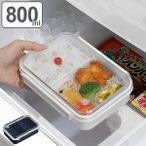 お弁当箱 1段 まるごと冷凍弁当 800ml ランチボックス 保存容器 ( 弁当箱 作り置き レンジ対応 食洗機対応 大容量 シンプル 一段 仕切りつき )