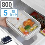お弁当箱 1段 まるごと冷凍弁当 800ml 5個セット タイトボックス ( ランチボックス 保存容器 弁当箱 作り置き レンジ対応 食洗機対応 )