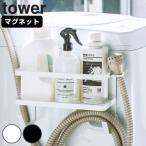 ホースホルダー付き洗濯機横マグネットラック タワー tower ( ランドリーラック ランドリー収納 マグネット )
