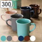 マグカップ 300ml M Cozyマグ 陶器 日本製 ( 電子レンジ対応 食洗機対応 マグ コーヒーカップ )