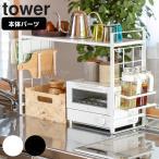 キッチン収納 シンク上伸縮システムラック タワー tower ( キッチンラック コンロサイド収納 シンクサイド収納 )