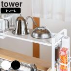 キッチン収納 シンク上伸縮システムラック用 トレー L タワー tower ( キッチンラック コンロサイド収納 シンクサイド収納 )