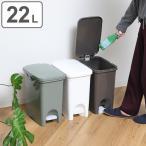 ゴミ箱 ペダルペール 20L SABIRO 縦型 スリム ( ごみ箱 キッチン ダストボックス )