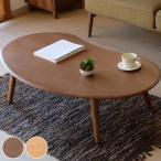 座卓 ローテーブル 天然木 オイル仕上げ MOFY 幅120cm ( センターテーブル 机 デスク 完成品 )