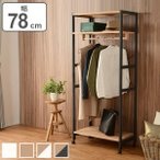 ハンガーラック 木製 キャスター付 約幅78cm ( 衣類収納 ハンガーポール コートハンガー 収納ラック )