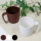 コップ 290ml 持ちやすい 木製風 介護 食器 プラスチック製 日本製 ( 食洗機対応 電子レンジ対応 マグカップ 持ち手 プラスチック 木目調 介護用 )
