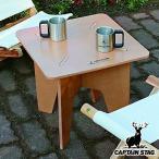 アウトドアテーブル ロースタイルスクエアテーブル THE UNITS キャプテンスタッグ CAPTAIN STAG ( アウトドア ピクニック 木製 テーブル 簡易テーブル )