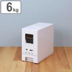 米びつ 1合計量 5kg用 無洗米対応 コンパクトライスディスペンサー 6kg ( ライスボックス 米櫃 無洗米兼用 おすすめ )
