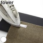 アイロン台 平型ちょい掛けアイロン台 タワー tower ミニ 平型 ( 卓上アイロン台 アイロンボード コンパクト ちょい掛け )