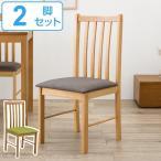 ダイニングチェア ナチュラル 2脚セット 座面高42cm チェア 椅子 イス 木製 ( ダイニング いす チェアー )