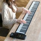 ピアノ 電子ピアノ コンパクト 88鍵盤 ロールアップピアノ ( ロールピアノ 電子ロールピアノ 電子キーボード 巻ける 折りたたみ 持ち運び ポータブル )