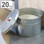 米びつ 20kg 丸型 トタン 袋のまま ( 米櫃 こめびつ 20キロ 袋ごと 米 収納 保存 ペットフードストッカー ライスボックス 保存容器 )