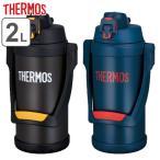 水筒 ジャグ 2L サーモス THERMOS 真空断熱スポーツジャグ FFV-2001 ( 大容量 スポーツドリンク対応 保冷専用 真空断熱 直飲み )