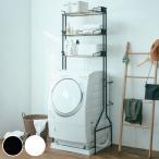 洗濯機ラック 3段 ランドリー収納 スチールフレーム 幅72cm ( ランドリーラック スリム 棚 洗濯機上 収納 すき間収納 )