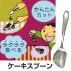 スプーン ケーキ専用スプーン 右利き用 ステンレス製 ( カトラリー カットスプーン ケーキスプーン )