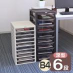 レターケース B4 深型 6段 書類ケース 書類収納 ( 書類 収納ケース 棚 整理 収納ボックス 収納 透明 ケース )