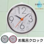 おふろクロック スパタイム 防滴時計 吸盤・スタンド付き ( お風呂クロック バスクロック 防滴クロック 防水 )