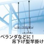 洗濯物干し 吊下げ型物干金物 525mm〜970mm ( 物干し 天井 吊り下げ )