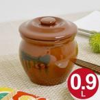 漬物容器 ミニ壺 0.9L 蓋付 陶器 ( 漬物樽 つけもの容器 漬け物容器 )