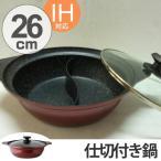卓上鍋 味楽 二味鍋 26cm IH対応 ガラス蓋付き ( 二色鍋 セパレート鍋 仕切り付き )