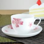 カップ&ソーサー 桜 コーヒーカップ ボーンチャイナ 食洗機対応 ( ティーカップ コップ 洋食器 )