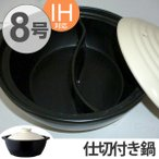 土鍋 マルチ二味 8号 (3〜4人用) IH対応 ( 二色鍋 セパレート鍋 仕切り付き )
