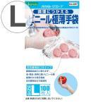 調理用手袋 調理につかえる ビニール手袋 極薄タイプ Lサイズ 粉付き 100枚入り ( 極薄手袋 使い捨て 使いすて )
