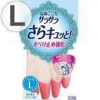 Yahoo!インテリアパレットヤフー店ビニール手袋 はめごこち サラサラ さらキュット! 指先Wコート Lサイズ やわらか薄手 ( 作業用手袋 家庭用手袋 キッチン用品 )